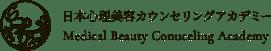 日本心理美容カウンセリングアカデミー